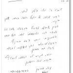מכתב תודה מהמטופלת ליאת גביזון עבור טיפול המסת שומן בקור
