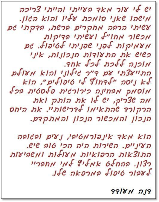 """ד""""ר יאיר גילוני - המלצות"""