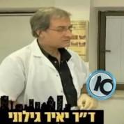 """צפו: ד""""ר גילוני בטיפול הצרת היקפים (מתוך ערוץ 10)"""